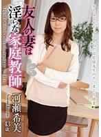 友人の妻は淫らな家庭教師 河瀬希美43歳 ダウンロード
