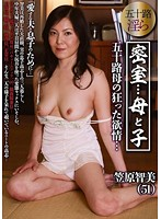 密室…母と子 笠原智美51歳