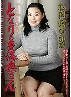 となりの豊満奥さん 松岡瑠実 50歳 ダウンロード