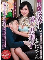 僕を誘惑する隣の恵理子おばさん 滝田恵理子36歳 ダウンロード