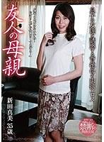友人の母親 新田真美35歳 ダウンロード