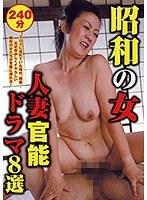 昭和の女 人妻官能ドラマ8選 4時間 ダウンロード