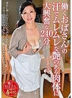 働くおばさんの汗でムレムレな艶のある肉体に大興奮な240分 ダウンロード