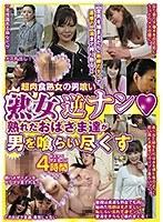 h_1002jgaho00181[JGAHO-181]熟女逆ナン◆ 熟れたおばさま達が男を喰らい尽くす