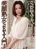 (h_1002jgaho00209)[JGAHO-209]「SEXでキレイになる!」いつまでも若さを保つ秘訣…40歳からはじめる美顔熟女SEX入門! ダウンロード