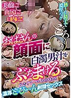 おばさんの顔面に白濁男汁をぶちまける 松井弘子 ダウンロード