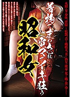 着物でまわされ電マでイキ狂う昭和女 ダウンロード
