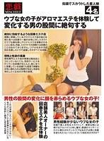 ウブな女の子がアロマエステを体験して変化する男の股間に絶句する ダウンロード