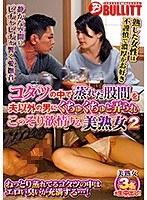 コタツの中で蒸れた股間を夫以外の男にくちゅくちゅと弄られこっそり欲情する美熟女2 h_100eq00480のパッケージ画像