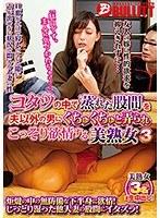 コタツの中で蒸れた股間を夫以外の男にくちゅくちゅと弄られこっそり欲情する美熟女3