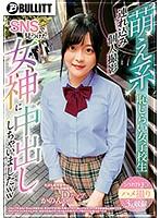 萌え系 恥じらい女子校生 連れ込み個人撮影 SNSで見つけた女神に中出ししちゃいましたww h_100eq00501のパッケージ画像