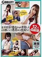 h_100eq00524[EQ-524]悪質シロウトナンパ 女子校生に着衣のまま素股してとお願いして悪意ある生挿入!12人4時間