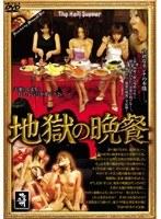 地獄の晩餐 ダウンロード