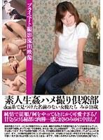 素人生姦ハメ撮り倶楽部 VOLUME 01 ダウンロード