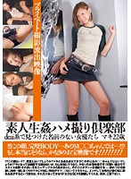素人生姦ハメ撮り倶楽部 VOLUME 02 ダウンロード