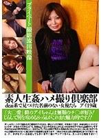 素人生姦ハメ撮り倶楽部 VOLUME 08 ダウンロード