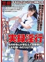実録淫行 性的好奇心が芽生えた思春期の少女を狙いみだらな行為 ダウンロード