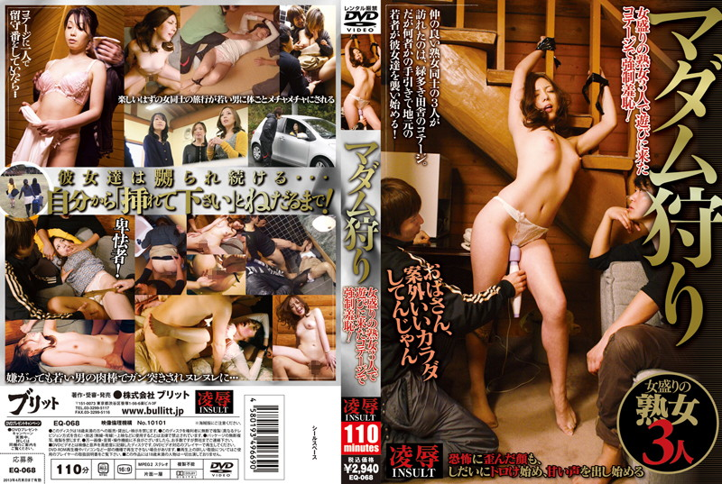 マダム狩り 女盛りの熟女3人で遊びに来たコテージで強制羞恥!