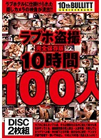 ラブホ盗撮 完全保存版10時間100人 ダウンロード