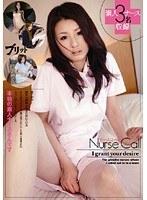 Nurse Call ナースコール ダウンロード