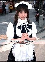 秋葉原素人生撮り [7] ダウンロード