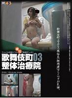 歌舞伎町整体治療院 03 ダウンロード