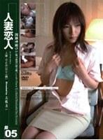 密着生撮り 人妻恋人 #05 人妻・さとみ(三十一歳) ダウンロード