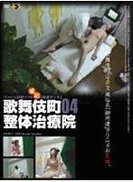 歌舞伎町整体治療院 04