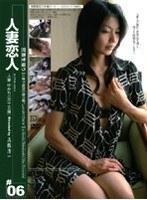 密着生撮り 人妻恋人 #06 人妻・ゆかり(三十五歳) ダウンロード