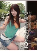 東京天然素材:2 19歳 ルナ