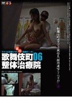 歌舞伎町整体治療院 06 ダウンロード