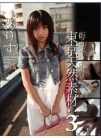 東京天然素材:3 18歳 ありす ダウンロード