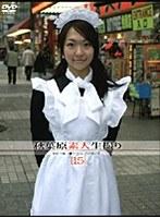秋葉原素人生撮り [15] ダウンロード