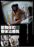 歌舞伎町整体治療院 08 ダウンロード