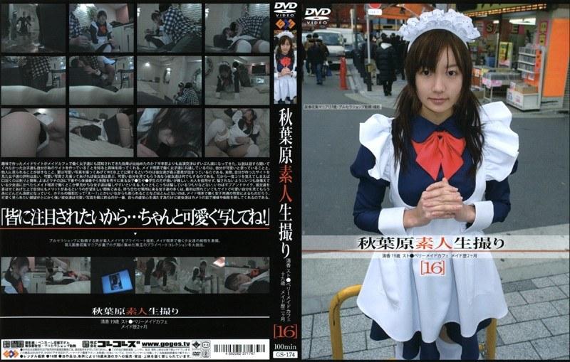 GS-174 Akihabara Amateur Filming (16)