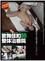 歌舞伎町整体治療院 09 ダウンロード