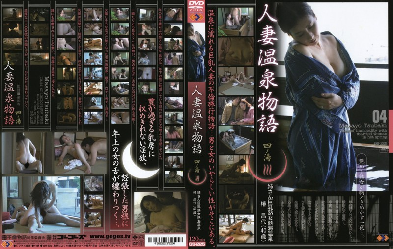 GS-225 Married Women Hot Spring Tale Part 4