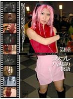 コスプレハメ撮り物語 第10章