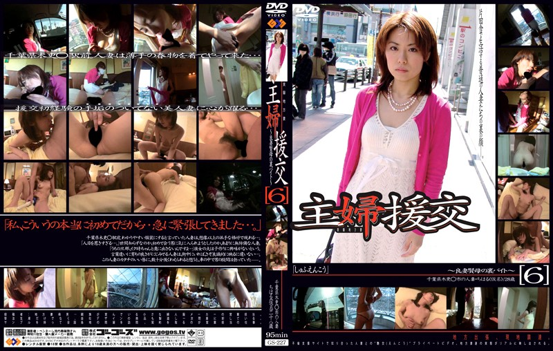 GS-227 Housewife Escorts - Good Wife And Mother's Secret Part-time Job - [6]