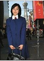 密録投稿 8 大阪制服少女 ダウンロード