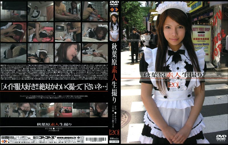 GS-255 Akihabara Amateur Filming (20)
