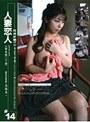 密着生撮り 人妻恋人 #14 ...