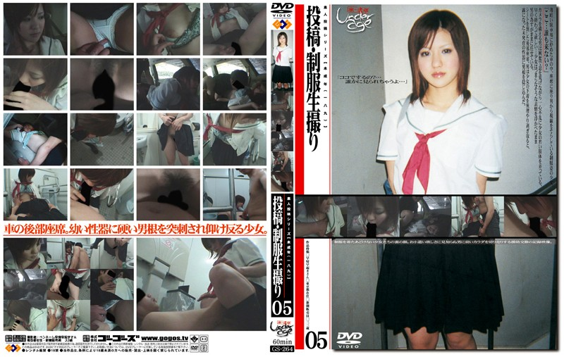 GS-264 Under Age 189 Uniform Shots 05