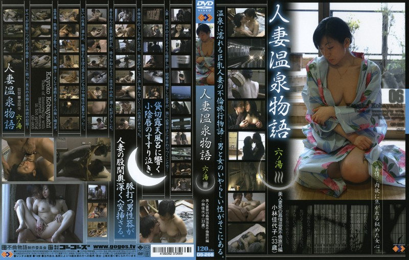 GS-266 Married Women Hot Spring Tale Part 6