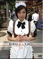 秋葉原素人生撮り [21] ダウンロード