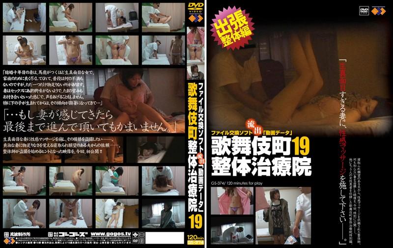 (h_101gs00374)[GS-374] 歌舞伎町整体治療院 19 ダウンロード