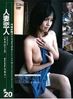 密着生撮り 人妻恋人 #20 人妻・渚(四十五歳) ダウンロード
