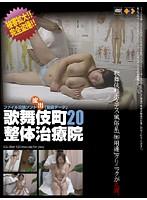 歌舞伎町整体治療院 20