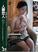 密着生撮り 人妻恋人 #21 人妻・さつき(二十八歳)