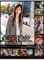 主婦援交〜良妻賢母の裏バイト〜 [15] ダウンロード